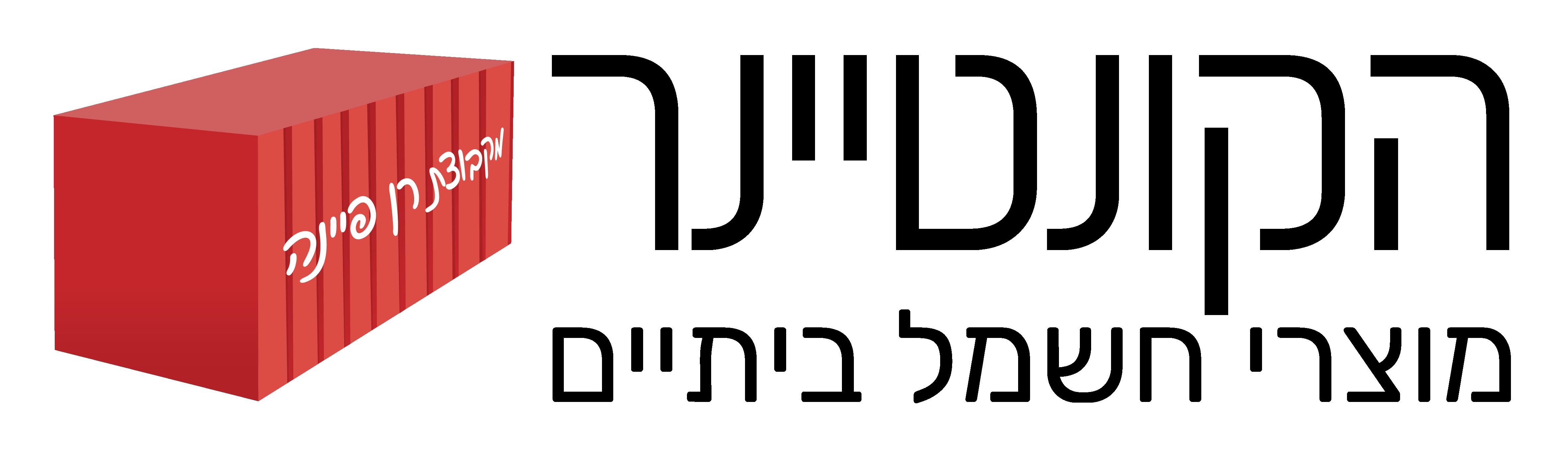 הקונטיינר